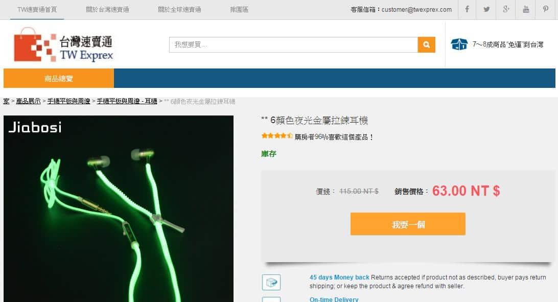 台灣速賣通 TW Exprex 6顏色夜光金屬拉鍊耳機