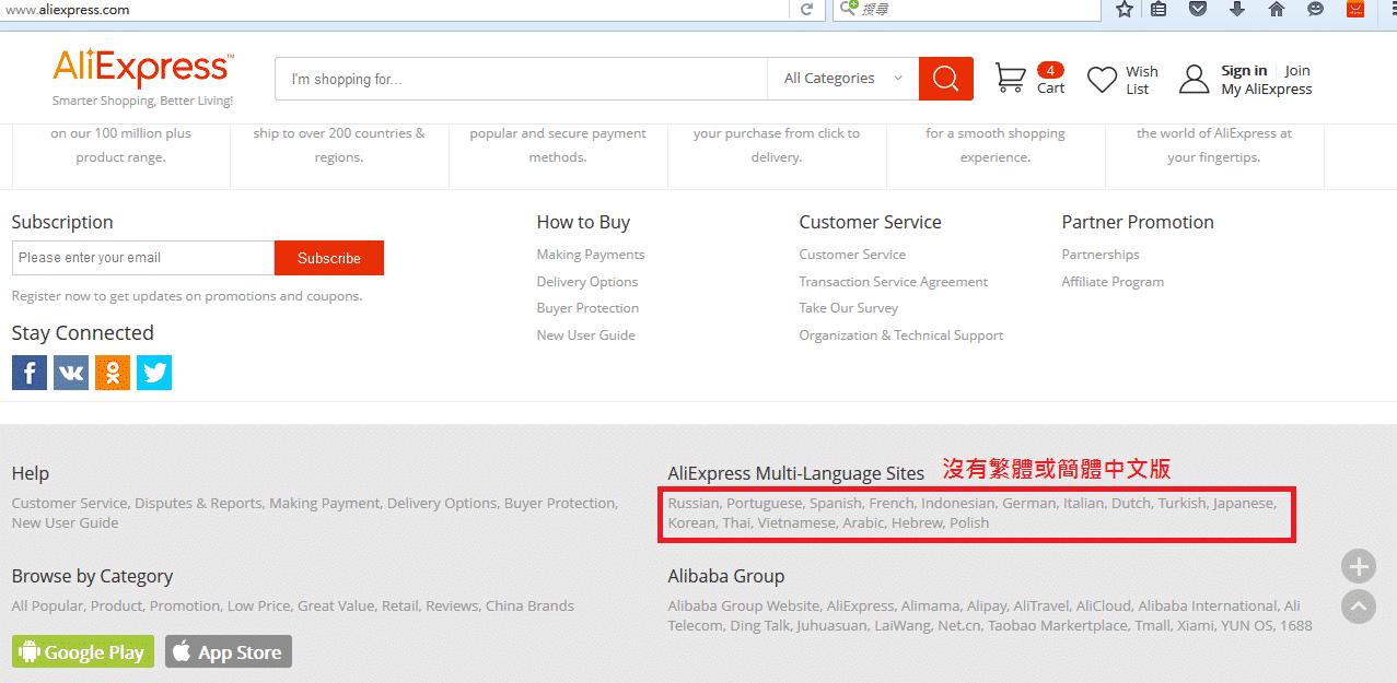 Aliexpress全球速賣通沒有繁體或簡體中文版本 台灣速賣通將全球速賣通中文化
