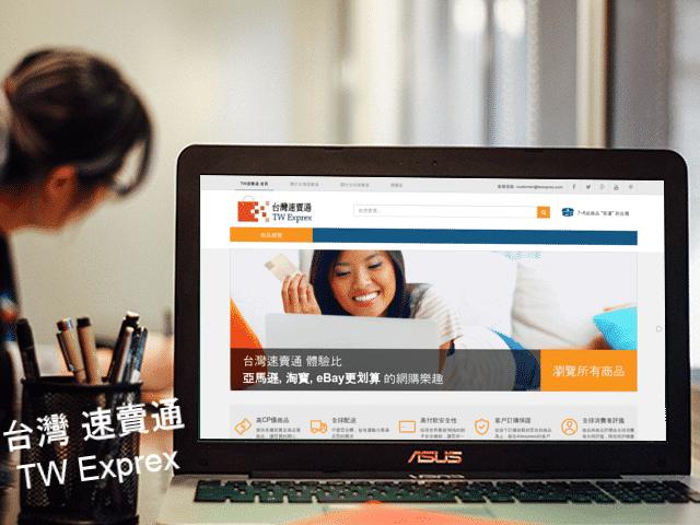 TW Exprex 台灣速賣通 讓您成為精明的網路獵人