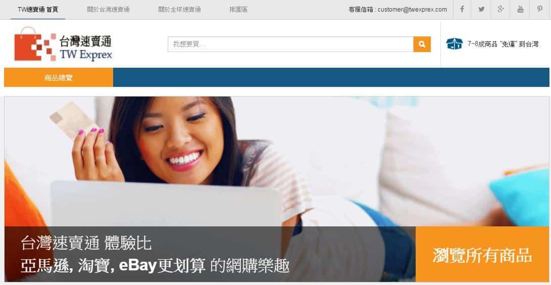 TW Exprex 台灣速賣通 體驗比淘寶、雅馬遜、eBay更划算的網購樂趣