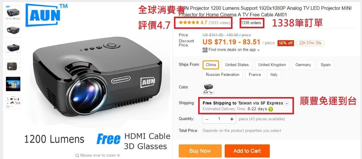 投影機免運到台_台灣速賣通 體驗比淘寶、亞馬遜、eBay更划算的網購樂趣!